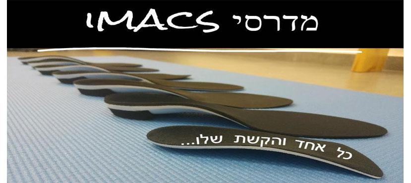 מדרסים בתל אביב - איימקס