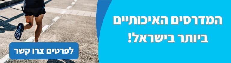 המדרסים האיכותיים ביותר בישראל